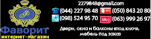 интернет-магазин «Фаворит».